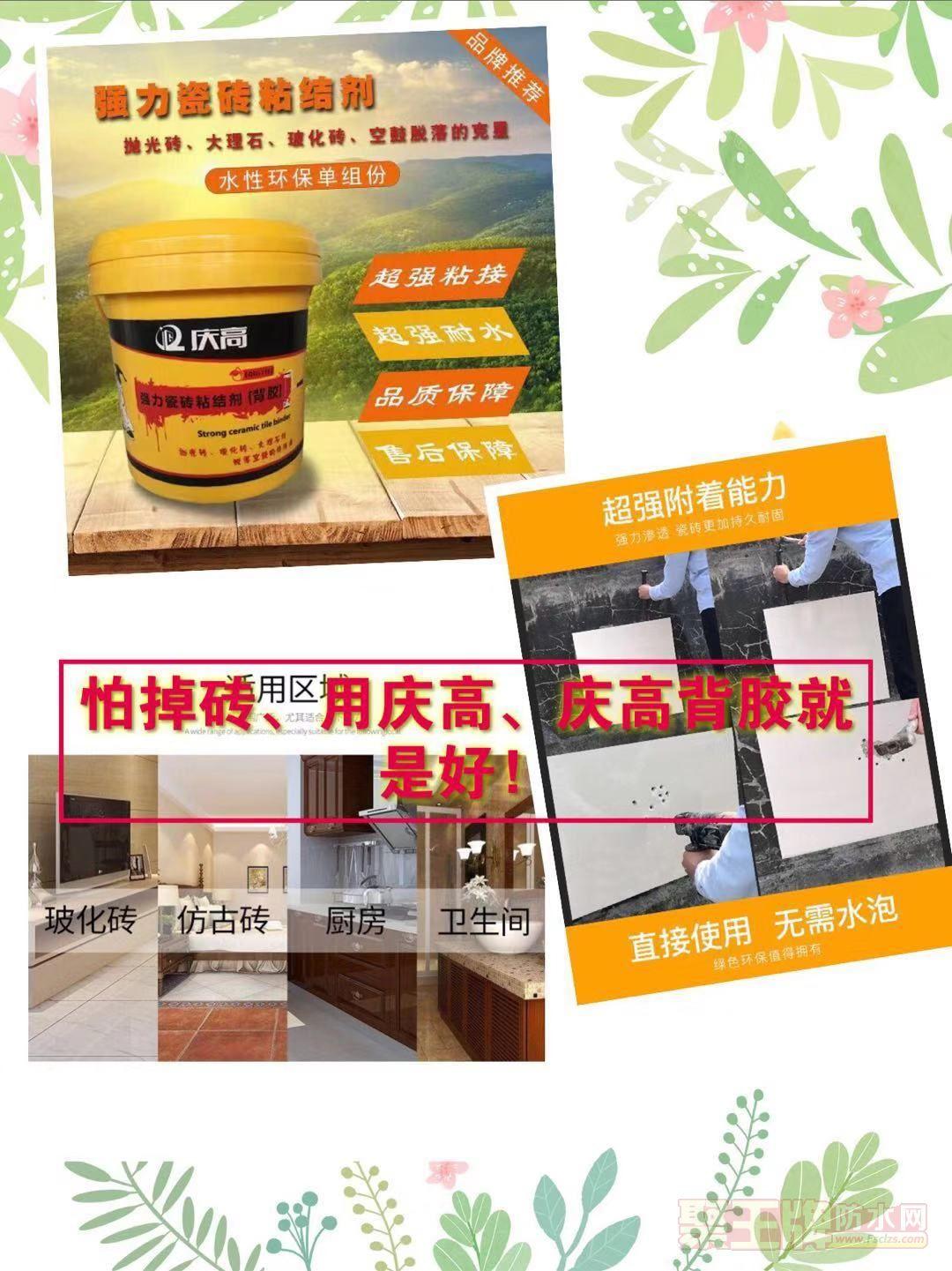 中国著名品牌庆高瓷砖背胶生产厂家