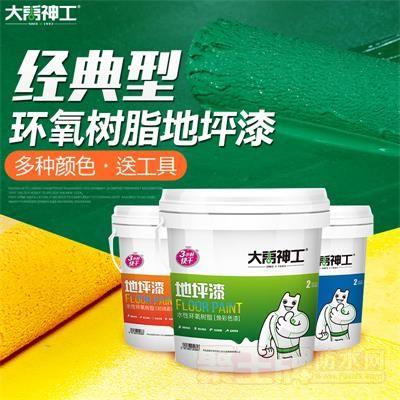 地坪漆防水耐磨水泥地面漆地板漆室内家用水性环氧树脂自流平