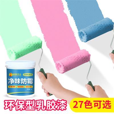 乳胶漆油漆彩色粉刷墙涂料墙面翻新漆补墙漆室内自刷白色内墙家用