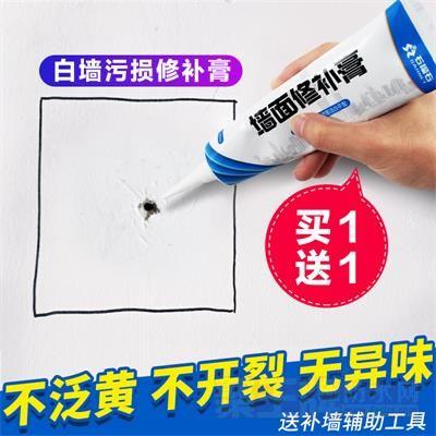 买一送一补墙膏墙面修补白色家用翻新漆内墙腻子墙皮脱落修复神器