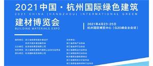 2021中国(杭州)国际绿色建筑建材博览会