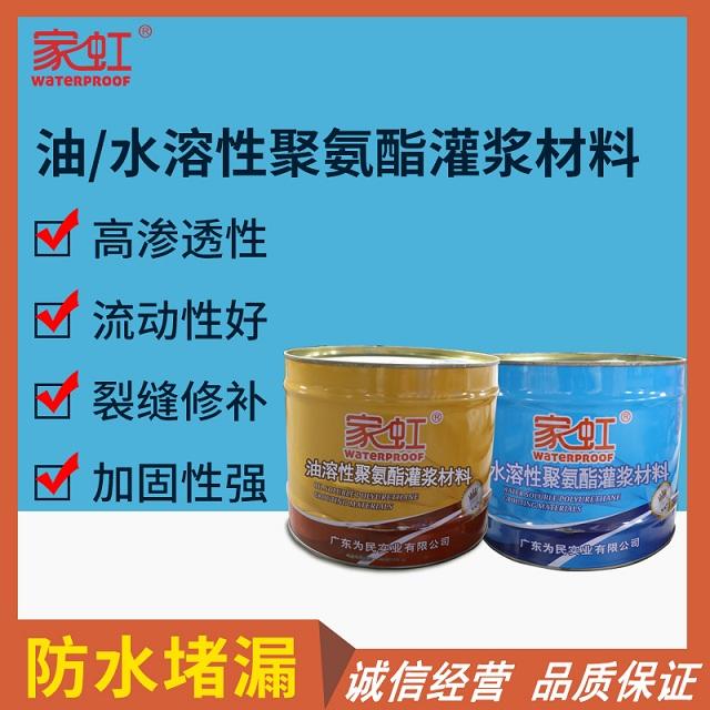 聚氨酯灌浆堵漏剂 产品图片