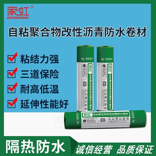 自粘聚合物改性沥青防水 产品图片