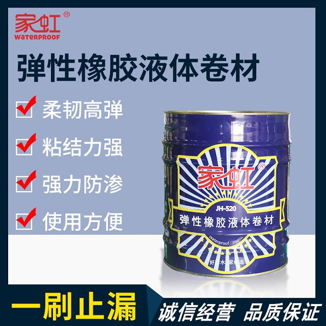 JH-502  橡胶液体卷材 产品图片