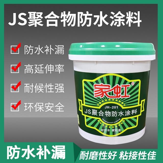 JH-201 JS聚合物防水涂料