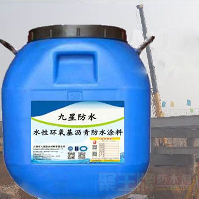 点击查看水性环氧沥青防水涂料详细说明