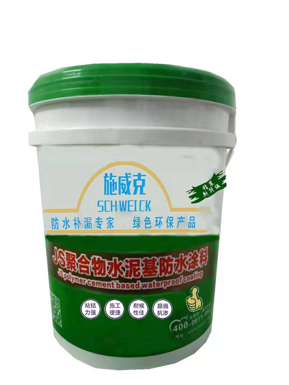 JS聚合物水泥基防水涂料厨房卫生间防水