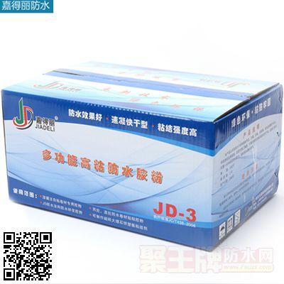 嘉得丽多功能高粘防水胶粉