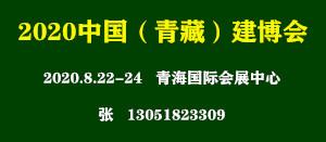 2020中国(青海)装配式建筑及装饰材料博览会