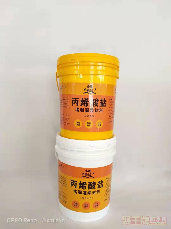 丙烯酸盐AB注浆液