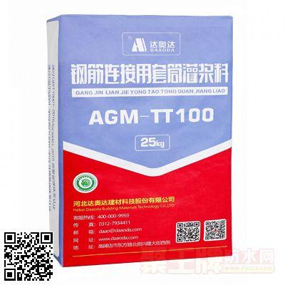 AGM-TT100钢筋连接用套筒灌浆料(厂家 批发 加盟)