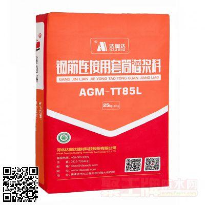 AGM-TT85钢筋连接用套筒灌浆料(低温型)