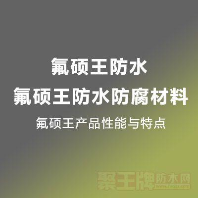 Fusw氟硕王防水防腐材料