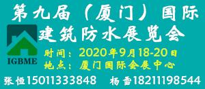 2020第九届中国(厦门)国际建筑防水展览会