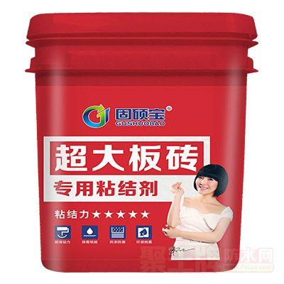 超大板砖专用粘接剂