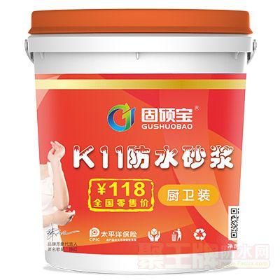 K11防水砂浆(厨卫装)