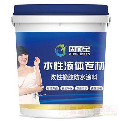 水性液体卷材-改性橡胶防水涂料