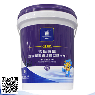 RQ305活母胶晶(水泥基渗透结晶型防水剂)