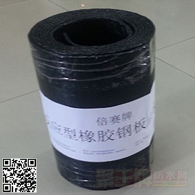 反应型橡胶(钢片)止水带