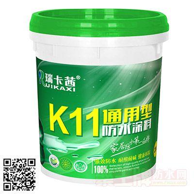 RKX-101  K11通用型防水涂料