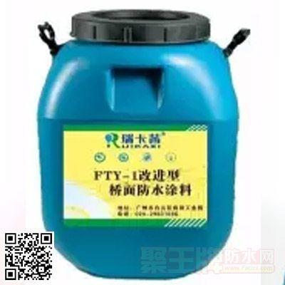 RKX-501 FTY-1改进型桥面防水材料