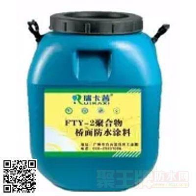 RKX-502 FTY-2聚合物桥面防水材料