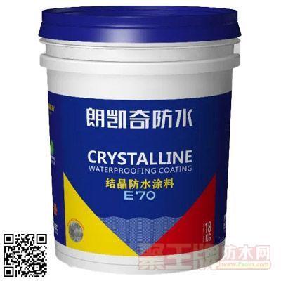 E70结晶防水涂料