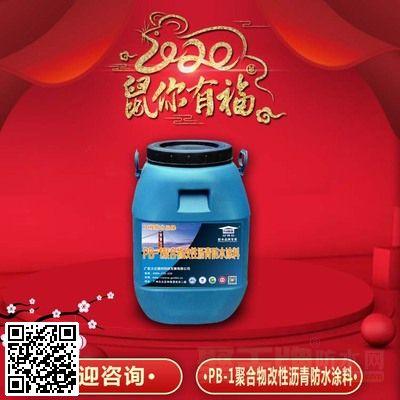 点击查看PB-1聚合物改性沥青防水涂料详细说明