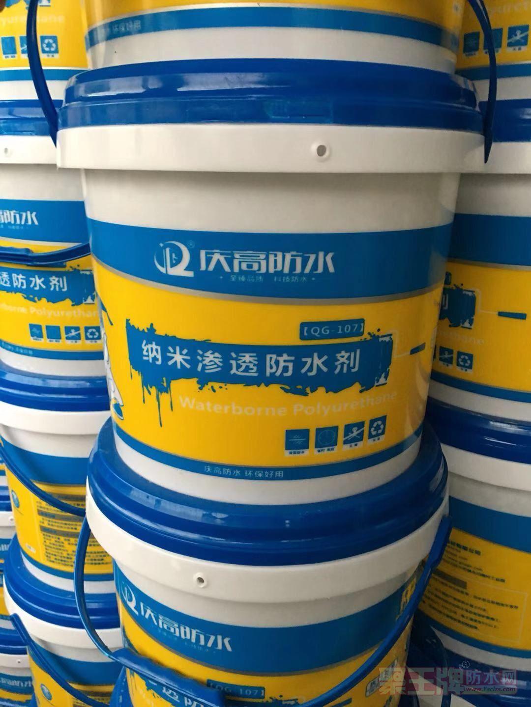 纳米渗透防水剂厂家直销