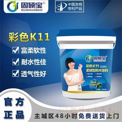固硕宝 彩色K11柔韧型防水涂料厂家直销 柔韧性防水材料无味