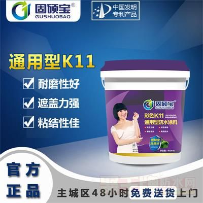 固硕宝 K11通用型防水涂料厂家直销 通用防水涂料无毒无味 环保