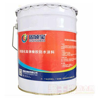 非固化高弹橡胶防水涂料