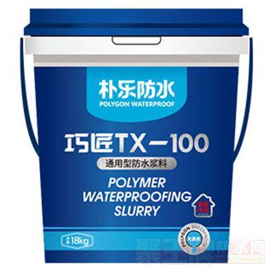 巧匠TX-100 通用型防水浆料