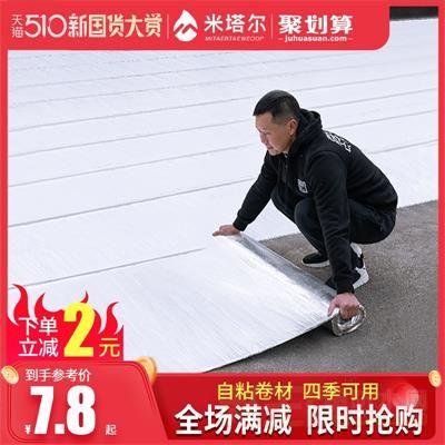 防水补漏楼顶屋顶房屋材料 sbs沥青自粘隔热卷材强力胶带贴堵漏水
