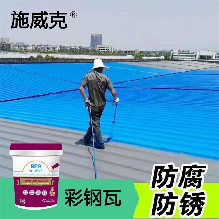点击查看金属彩钢瓦防水防腐材料屋面丙烯酸防水涂料详细说明