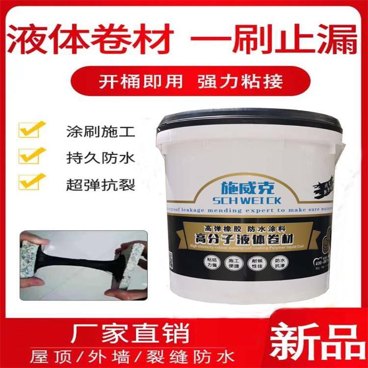 液体卷材防水涂料液体防水卷材屋面防水涂料 产品图片
