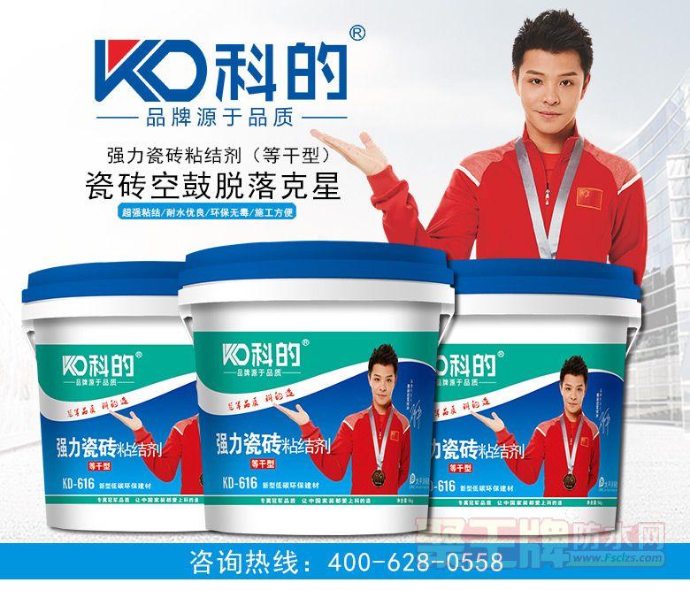 科的强力瓷砖粘结剂快等干型KD-616
