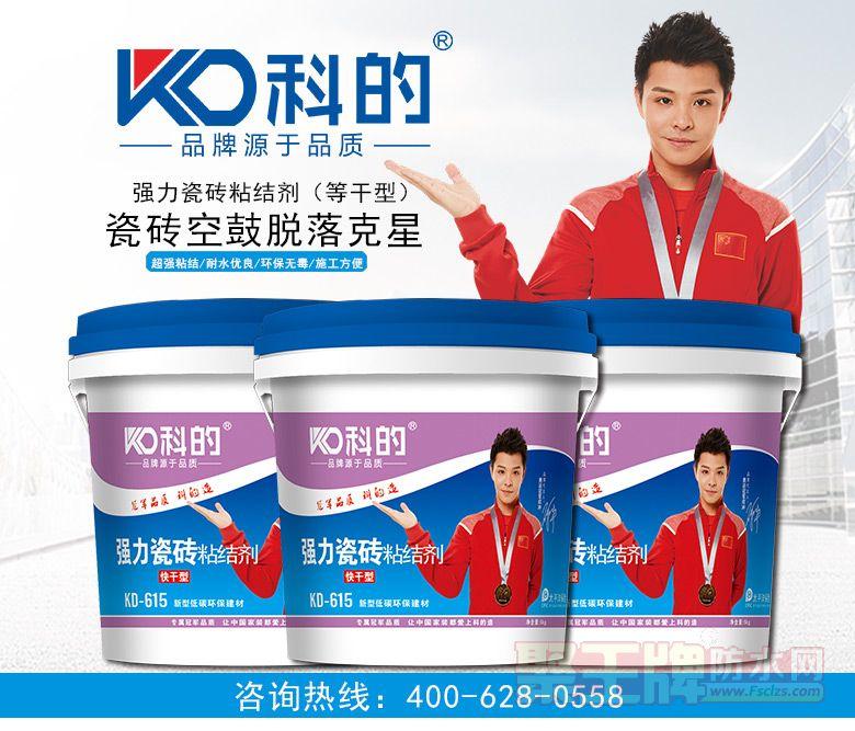 科的强力瓷砖粘结剂快干型KD-615