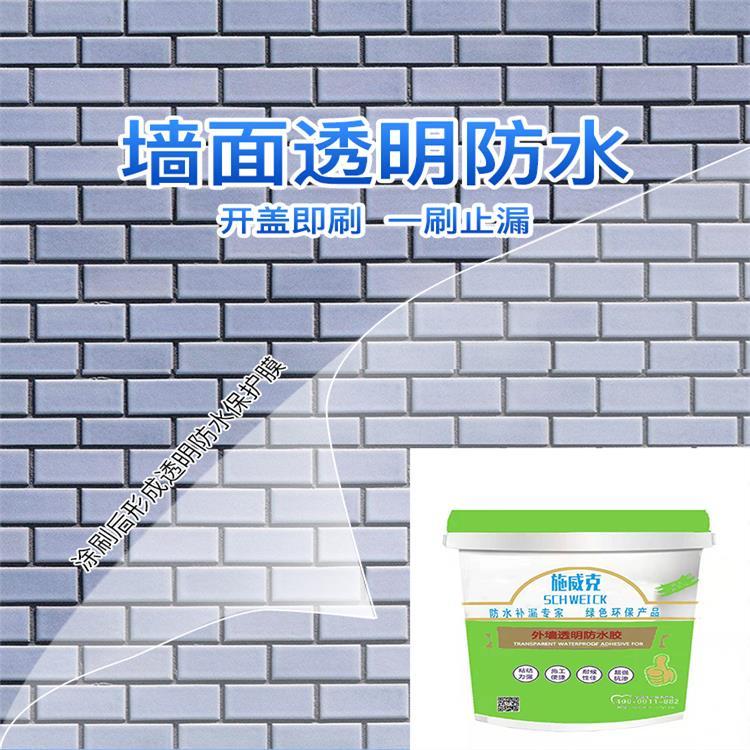 点击查看透明防水胶厂家直销外墙专用防水胶外墙瓷砖防水胶详细说明