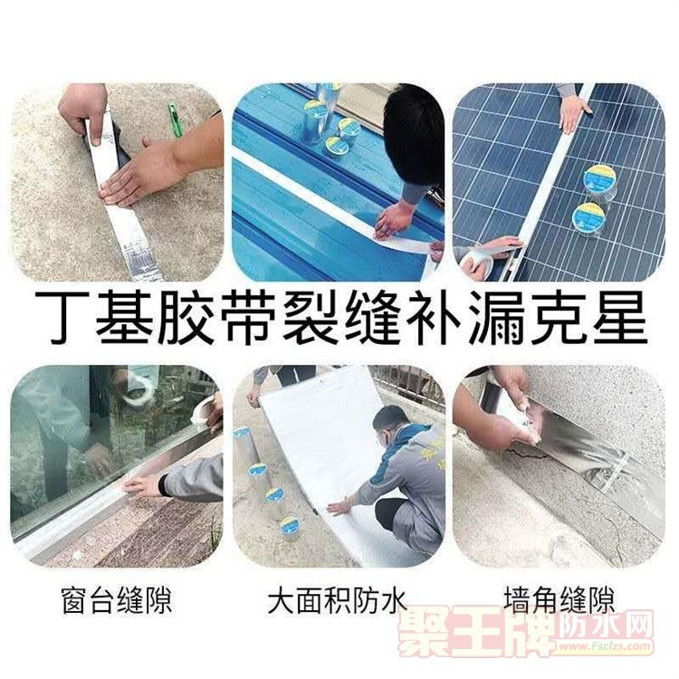 铝箔丁基胶带防水密封自粘胶带屋顶彩钢补漏材料 产品图片
