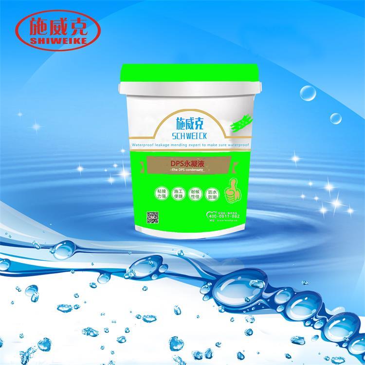 DPS防水剂永凝液DPS混泥土防水剂