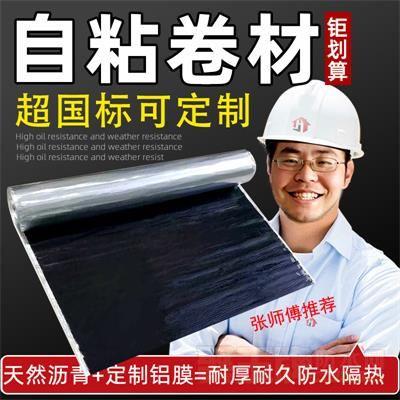 sbs防水卷材房顶自粘沥青胶彩钢瓦平房屋顶防水补漏材料屋面隔热