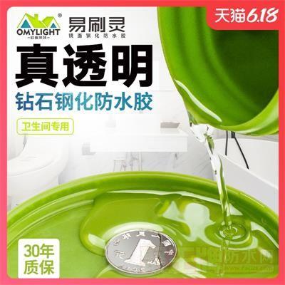卫生间浴室透明防水胶 泳池鱼池补漏防水涂料阳台厨房房屋堵漏王