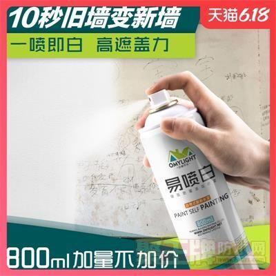 防水墙面修复补墙漆喷雾白色自喷漆乳胶漆修补内墙家用补墙膏翻新