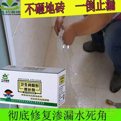 免砸砖修卫生间浴室地面漏水材料宾馆不砸地砖补漏胶堵漏防水胶剂