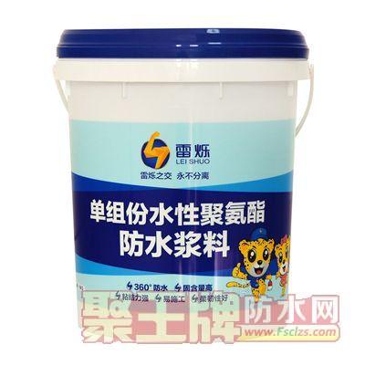 雷烁单租份水性聚氨酯防水浆料
