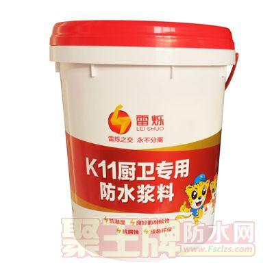 雷烁K11厨卫专用防水浆料