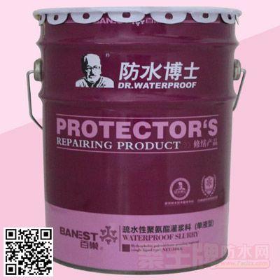 疏水性聚氨酯灌浆料