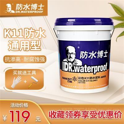 彩色K11通用型防水胶涂料厨卫间阴阳角管口堵漏聚合物水泥基浆料