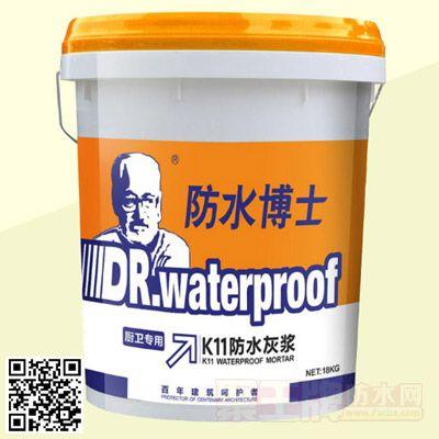 K11防水灰浆(厨卫专用)详细说明